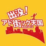 adomati 150x150 【いのっち】アド街ック天国の新司会がV6井ノ原快彦さんに決定!