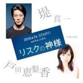 risknokamisama 【森田剛】リスクの神様 7月からの新ドラマ【堤真一】