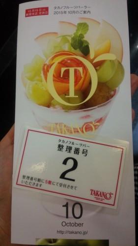 DSC 3457 e1445585412498 281x500 新宿高野フルーツバー☆食べ放題に当日席で行ってきました
