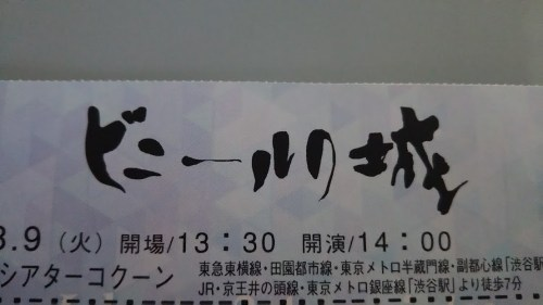 DSC 0516 500x281 【森田剛・宮沢りえ】ビニールの城観劇!【ネタバレなし】