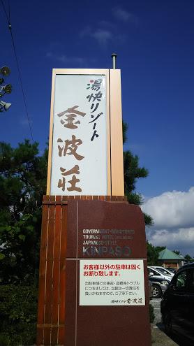 DSC 0652 湯快リゾート初体験!石川金波荘は部屋からの眺めも夕食もgood!
