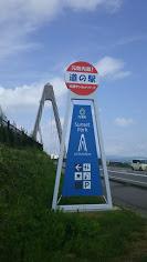 DSC 0592 【北陸道の駅】内灘サンセットパーク~全国制覇を目指して~