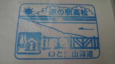 DSC 27052 【北陸道の駅】高松~全国制覇を目指して~