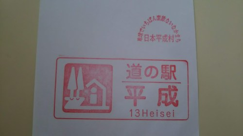 DSC 6341 500x281 【中部道の駅】平成~目指せ!全国制覇~【岐阜】