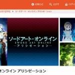 ソードアートオンラインアリシゼーションのアニメの続きが放送決定!