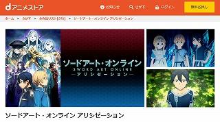 ソードアートオンライン アリシゼーション アニメ 続き