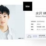 水沢林太郎のwiki!ドラマ出演で注目の研音の子役俳優です!