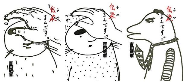 病気がうつる 漢字