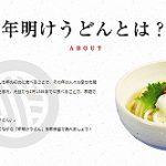 年明けうどんとは?香川発の新食文化!年明けうどん大会も開催!