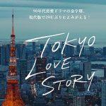 東京ラブストーリー2020のキャスト!復活(リメイク版)はいつから放送開始?