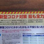 コロナウイルス問い合わせ(香川県)はどこ?かかったかもと思ったら慌てずに行動を