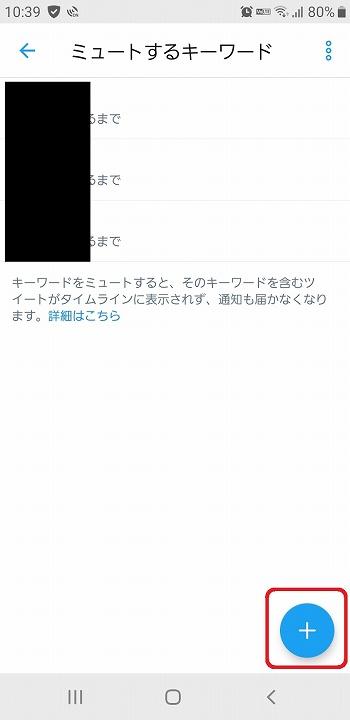 ツイッター 特定のワード 非表示