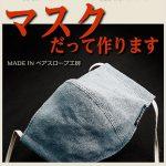 ペアスロープのマスク通販ご紹介!サイズや価格、洗濯できる丈夫な麻仕様です。