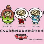 うどん券のホームページと買い方!香川県の讃岐うどん店を500円でコロナ支援