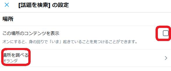 ツイッター トレンド 非表示