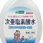 次亜塩素酸水の作り方は?手指用や加湿器にも使えて、コロナウイルス消毒になるのか