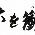 青天を衝けの原作・読み方・脚本・キャスト・ロケ地など、2021年大河ドラマ情報!