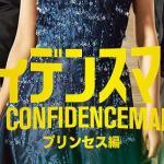 コンフィデンスマンJP映画の順番|劇場版の動画配信はある?評判がいいのはどれなのか。