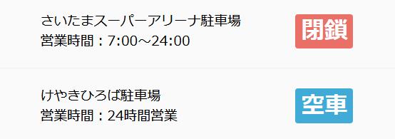 さいたまスーパーアリーナ 最寄り駅 新幹線