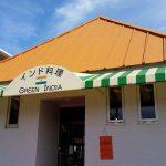 グリーンインディア|牟礼町にあるカレー屋さんに行ってきました