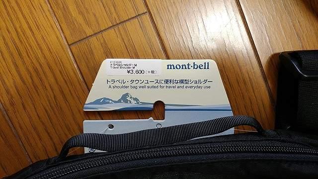 モンベル トラベルショルダーバッグ