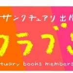 サンクチュアリ出版のクラブSから本が届いた|年間購読メンバーに入ってみました