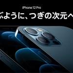 iphone12proの価格|maxの値段や発売日、色や違いなどをご紹介していきます。