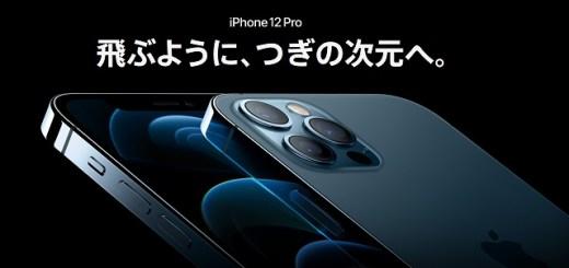 iphone12pro 価格