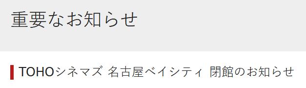 TOHOシネマズ 名古屋ベイシティ
