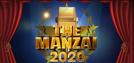 THE MANZAI 2020 放送日