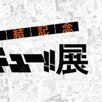 ハイキュー展は名古屋、福岡、仙台、東京で開催|大阪とかは?チケット詳細やtwitterの反応