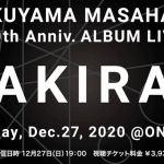 福山雅治のライブ配信|2020年発売のAKIRAのコンサート動画が生放送されます!