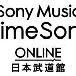 ソニーミュージックアニメソングオンライン配信情報|チケット料金やライブ日程