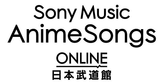 ソニーミュージックアニメソングオンライン