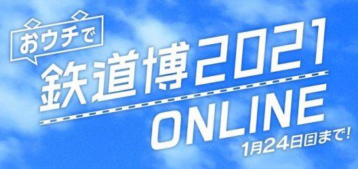 鉄道博2021大阪