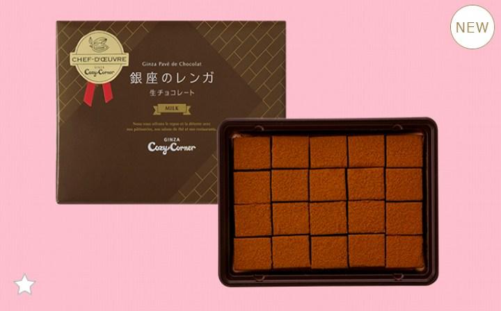 コージーコーナー 生チョコレート