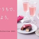 恋するチョコレート|石屋製菓 白い恋人ベースのバレンタイン!噂のルビーチョコも♪