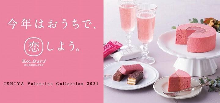 恋するチョコレート 石屋製菓