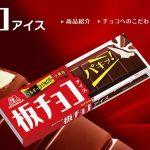 板チョコアイスのカロリー、アレルギー物質|ローソンで発見?値段やいちご味の存在!