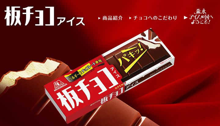 板チョコアイス カロリー