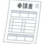 独身証明書の取り方|郵送申請の方法や使い道、取得費用などをご紹介していきます