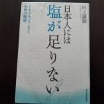 日本人には塩が足りない(本)の感想レビュー|塩を使った美容法や健康法なども!