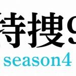 特捜9のseason4が発表|キャストは?宮近海斗や津田寛治は出演するのか