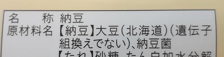 nonGMOとは
