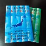 新・日本列島から日本人が消える日の感想レビュー|都市伝説かトンデモ本か、それとも。。。