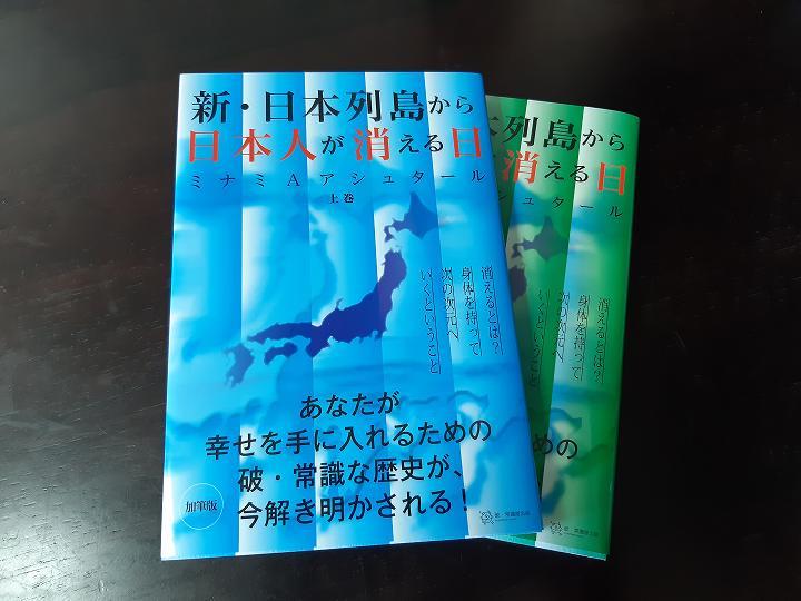 新・日本列島から日本人が消える日 感想 レビュー