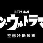 シンウルトラマンの予告編動画|ストーリー・内容、公開日やデザインが怖いという噂