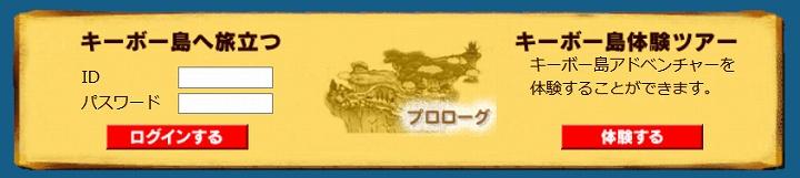 キーボー島アドベンチャー id