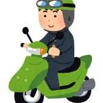 原付バイクの自賠責保険料金|解約や更新、期限切れのときの対処法などご紹介!