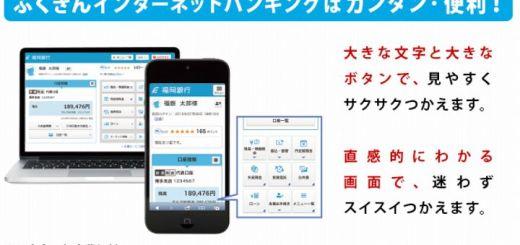 福岡銀行 ネットバンキング 手数料